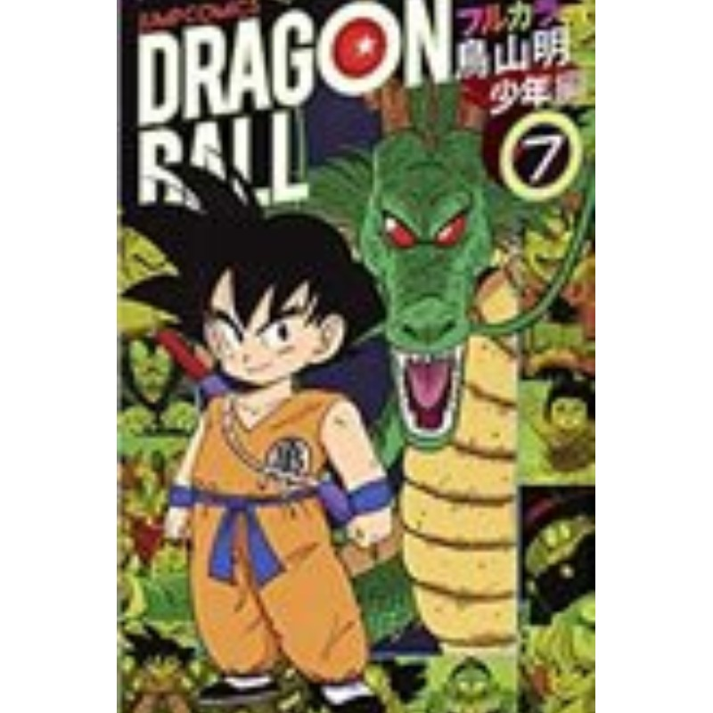 Pre-venta Dragon Ball Color: Saga Origen 07